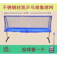 活动式乒乓球集球网发球机训练回收网乒乓球网架多球网