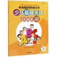 少儿基础英语1000词(3)/单词阅读写作练习书