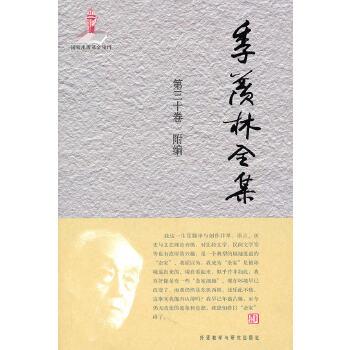 季羡林全集:第三十卷/共三十卷——附编