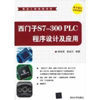 西门子S7-300 PLC程序设计及应用(配光盘)(精益工程视频讲堂)