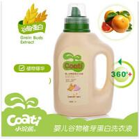 小浣熊正品谷物稚芽婴儿洗衣液 宝宝儿童衣物清洁剂 1.2L
