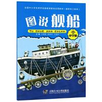 图说舰船:小学版 王春晖,薛彦卓,王喜东 9787566120649睿智启图书
