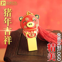 精美中国风猪年吉祥物u盘128g金属创意公司商务礼品定制logo刻字