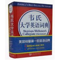 新书--韦氏大学英语词典(精装)(货号:X1) 梅里亚姆-韦伯斯特公司 9787500092490 中国大百科全书出版