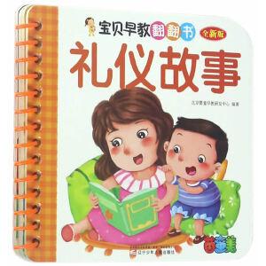 宝贝早教翻翻书――礼仪故事