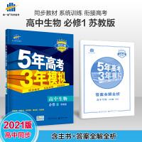 曲一线2020版高中同步高中生物必修1苏教版(SJ)五年高考三年模拟复习资料内含答案全解全析