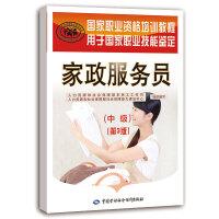 家政服务员(中级)(第3版)――国家职业资格培训教程