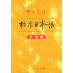 中日交流标准日本语 标日日语会话篇