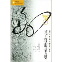 清代上海沙船航运业史研究/海外中国研究系列/凤凰文库