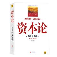 资本论 马克思原版 全彩插图中文全译本 马克思主义哲学政治巨著 西方经济学原理推动世界的十大思想巨著之一