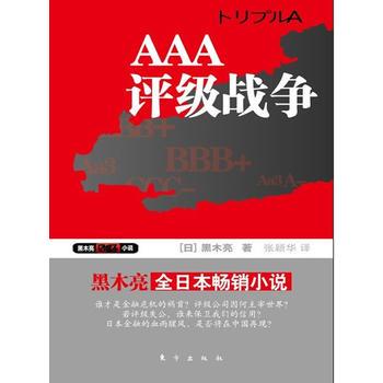AAA:评级战...