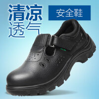劳保鞋男透气防滑轻便工作鞋安全鞋钢包头工地鞋防砸鞋女