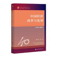 改革开放研究丛书:中国经济改革与发展(1978-2018) 蔡�P 9787520124348 社会科学文献出版社