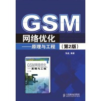 GSM网络优化:原理与工程(第2版)