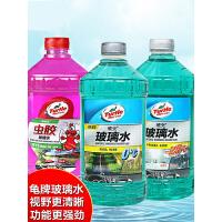 【支持礼品卡】汽车玻璃水雨刮器强力去污夏季车用波璃清洁液四季通用雨刷精2wt