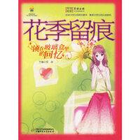 【二手旧书9成新】花季留痕:锁在玻璃盒里的回忆/男孩女孩皇冠新星文学系列丛书罗英9787500784937中国少年儿童