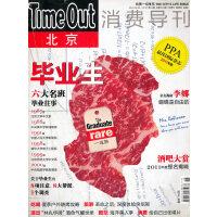 Time out 北京消费导刊(总第265期 2011.06.24-07.07第13期 )