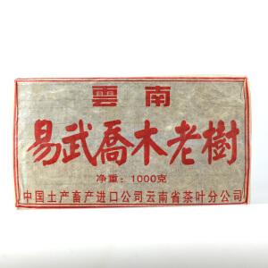 【二砖】十三年易武纯料古树春茶 甜柔蜜香量少宜藏 生茶