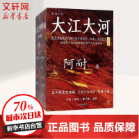 大江大河四部曲 北京联合出版社