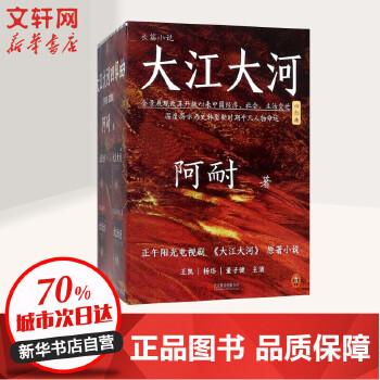 大江大河四部曲 北京联合出版社 【文轩正版图书】