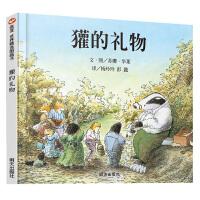 信谊绘本世界精选图画书:獾的礼物