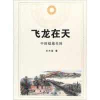 【二手旧书8成新】 飞龙在天 中国超越美国 王天玺 红旗出版社 9787505138421
