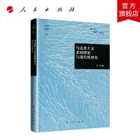 马克思主义悲剧理论与现代性研究(当代美学与批评理论丛书) 人民出版社