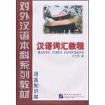 语言知识类:汉语词汇教程