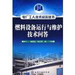 电厂工人技术问答丛书燃料设备运行与维护技术问答