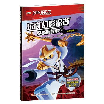 乐高幻影忍者漫画故事4 20亿点击量超人气动画《乐高幻影忍者》官方漫画来了!在书本中感受充满正能量的忍者冒险故事,点燃孩子阅读兴趣!
