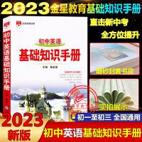 初中英语基础知识手册2022版中考英语初中通用初一初二初三中考英语总复习资料书