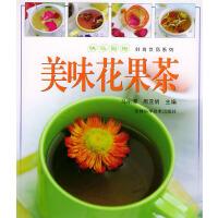 美味花果茶