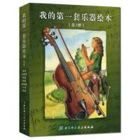 我的*一套乐器绘本-(全7册)钢琴 小提琴 长笛 小号等 〔德〕海克普兰格 畅销儿童图书 童书 幼儿启蒙 音乐/舞蹈