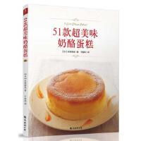 51款超美味奶酪蛋糕(货号:A2) 9787544273794 南海出版公司 石泽清美