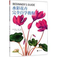 水彩花卉完全自学教程 江苏凤凰文艺出版社
