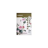 【BF】十二花神彩墨花卉画法-中国画技法