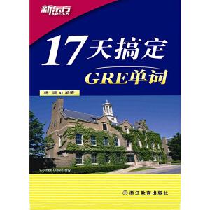 17天搞定GRE单词(电子书)