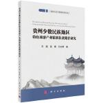 贵州少数民族地区特色旅游产业精准扶贫路径研究