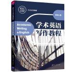 学术英语写作教程
