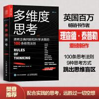 多维度思考 拥有正确判断和科学决策的100条极简法则