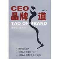 CEO品牌之道:源于心,成于行
