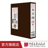 出版社直发 线装国学馆――本草纲目 传统经典,是今人了解中医、养生的必读之书。先后被译成多种语言文字,被世界医学界当作