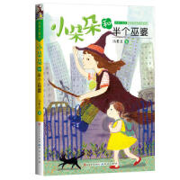 小朵朵和半个巫婆 小朵朵非凡成长系列 汤素兰童话 少年儿童文学书籍 小学课文读物6-7-8-9-10-12岁成长校园小