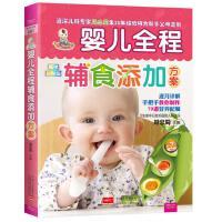 彩图版婴儿辅食书籍 婴儿全程辅食添加方案0-1-3岁婴幼儿童宝宝辅食谱书大全育儿书让宝宝爱上辅食 母婴喂养育儿百科书