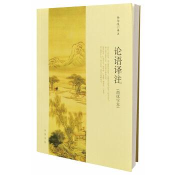 论语译注(简体字本)     旧版已经售罄,请您选择新版购买!