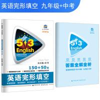 五三 九年级+中考 英语完形填空 150+50篇 53英语完形填空系列图书 曲一线科学备考(2020)