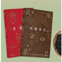 金骏眉+凤凰单丛 中国农业出版社 茶 凤凰单丛 茶书 中国名茶丛书 9787109266292 978710926522