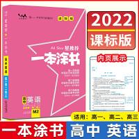 2022版 一本涂书高中英语 高一辅导书英语 高中英语基础知识重难点手册 一本图书英语高一高二高三通用理科文科教辅书高中