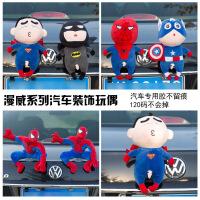 蜘蛛侠车顶公仔汽车外装饰玩偶搞笑创意蜡笔小新摆件车挂