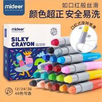 mideer弥鹿 婴儿蜡笔无毒可水洗安全儿童旋转画笔婴幼儿涂鸦笔1岁1-2-3岁